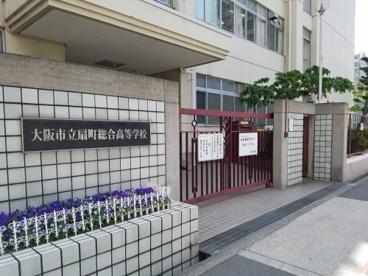 大阪府立扇町総合高等学校の画像1