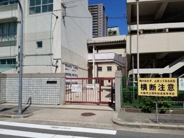 大阪府立扇町総合高等学校の画像3