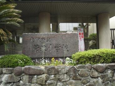 大阪市立菅北小学校の画像1