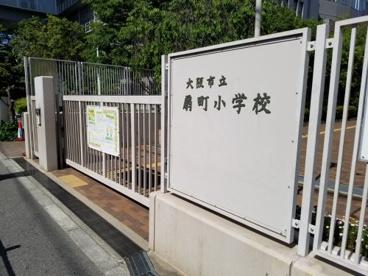大阪市立扇町小学校の画像2