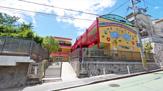 鶴甲幼稚園。