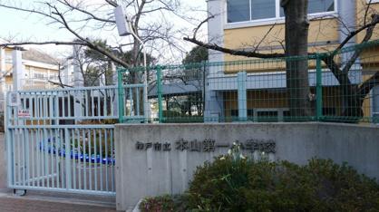 本山第一小学校。の画像1