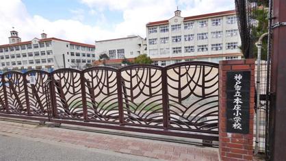 本庄小学校。の画像3