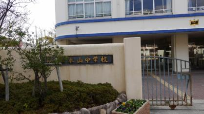 本山中学校。の画像2