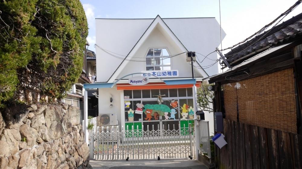 私立本山幼稚園。の画像