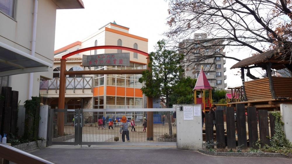 本山北町あすの保育園。の画像