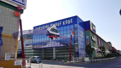 サンシャインワーフ神戸。の画像1