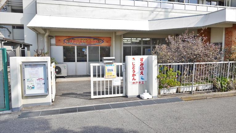 神戸市立児童館住之江児童館。の画像