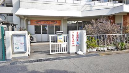 神戸市立児童館住之江児童館。の画像1