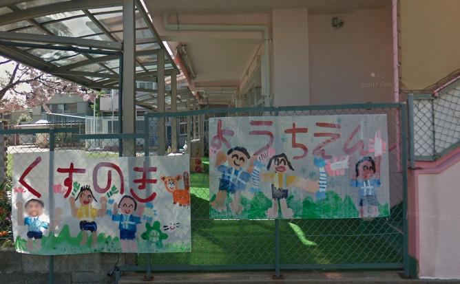 兵庫くすのき幼稚園。の画像