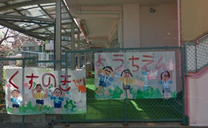 兵庫くすのき幼稚園。の画像1