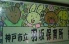 神戸市立保育園羽坂保育所。の画像