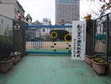 神戸市立幼稚園神戸幼稚園。