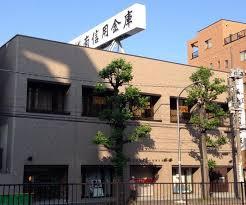 城南信用金庫 六角橋支店の画像1