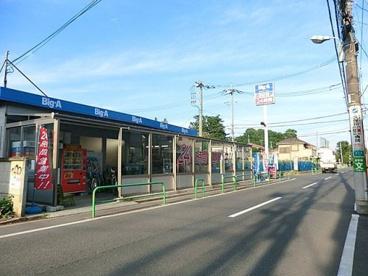 ビッグ・エー西大泉店の画像1