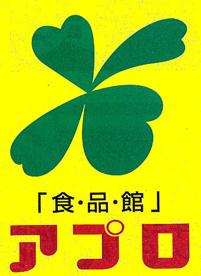 食品館アプロ 浅香山店の画像2