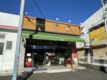 葦 茅ヶ崎海岸店の画像1