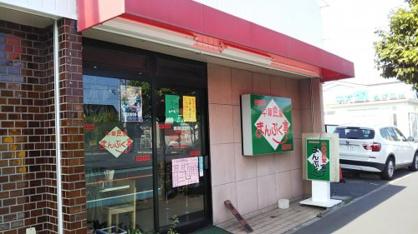 中華食堂まんぷく亭の画像1