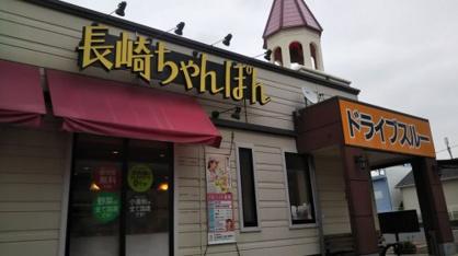 リンガーハット 茅ヶ崎浜竹店の画像1