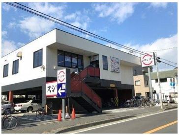 スシロー 茅ヶ崎店の画像1