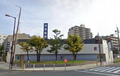 阿波銀行西大阪支店の画像1