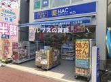ハックドラッグ 横浜杉田店