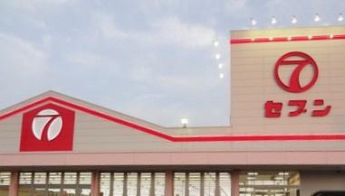 セブン中吉野店の画像1