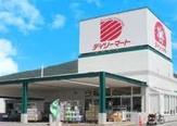 デイリーマート 田宮店
