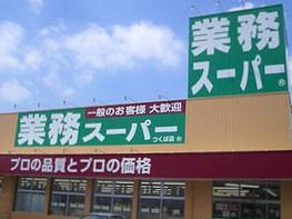 業務用食品スーパー法花店の画像1