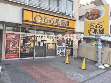 カレーハウスCoCo壱番屋 港南区港南中央駅前店の画像1