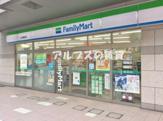 ファミリーマート 上大岡駅前店