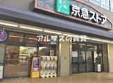 京急ストア 屏風ケ浦店