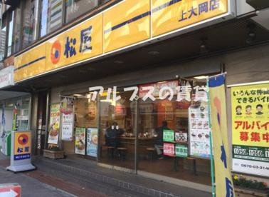 松屋 上大岡店の画像1