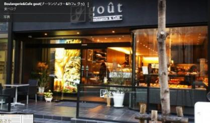 Boulangerie&Cafe gout(ブーランジュリー&カフェ グゥ)の画像1