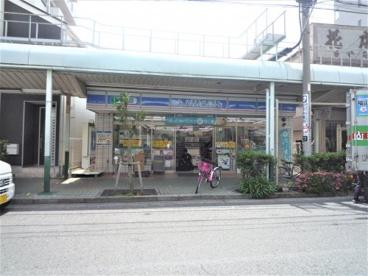 ローソン 鶴見本町通二丁目店の画像1