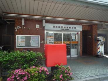 横浜潮見橋通郵便局の画像1