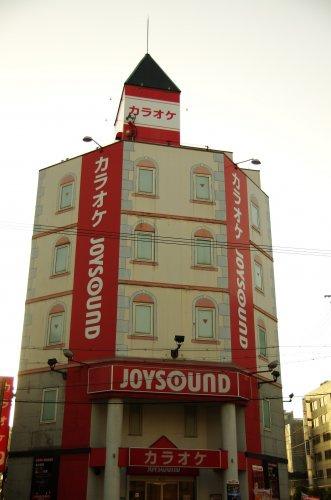 カラオケ JOYSOUND 玉造店 (ジョイサウンド)の画像