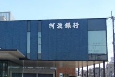 阿波銀行 住吉支店の画像1