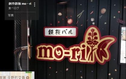 創作鉄板 mo-riの画像1