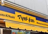 マツモトキヨシ 徳島駅クレメントプラザ店