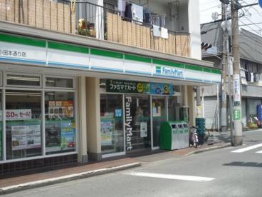 ファミリーマート小田本通り店の画像1