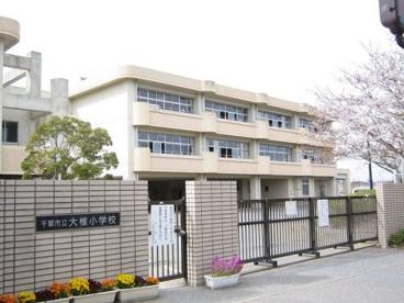 千葉市立大椎小学校の画像1