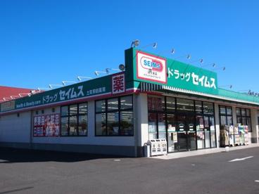ドラッグセイムス土気駅前店の画像1