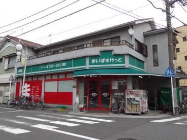 まいばすけっと 渡田向町店の画像1