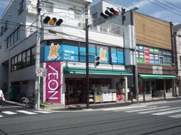 まいばすけっと 渡田山王店の画像1