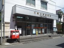 川崎小田郵便局