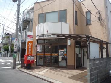 川崎浅田郵便局の画像1