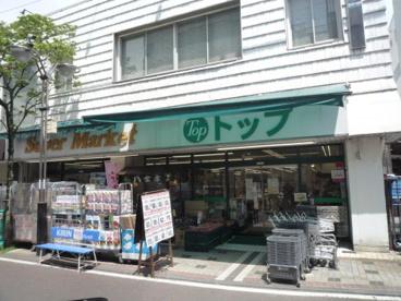 (株)トップ 小田店の画像1