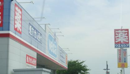 ウエルシア 千葉土気店の画像1
