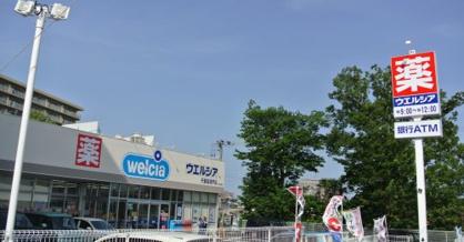 ウエルシア 千葉高津戸店の画像1